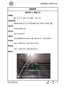 迈斯门禁产品高温运行检测报告