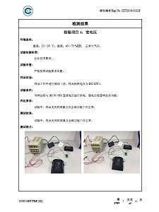 迈斯门禁产品宽电压工作可靠性检测