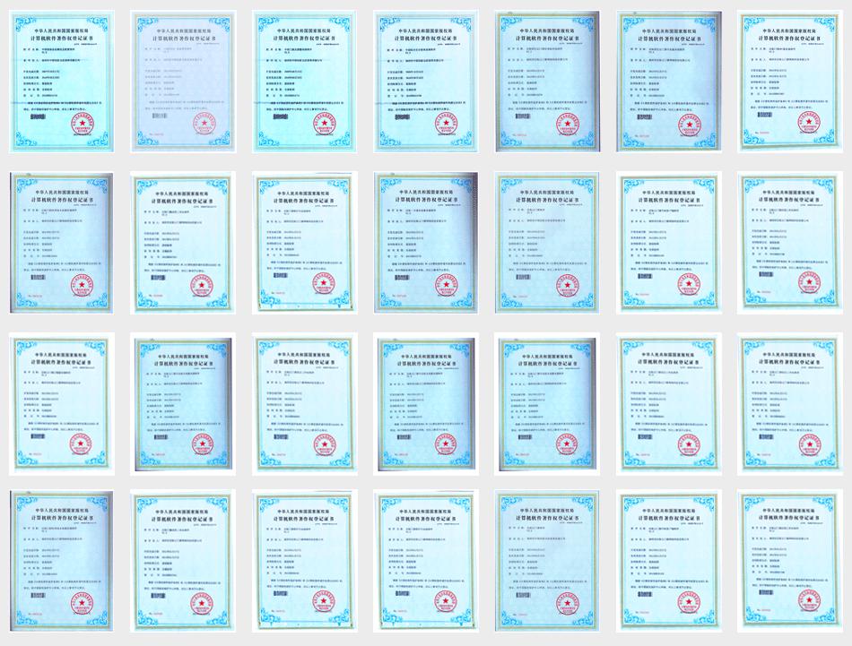 迈斯门禁软件著作权证书