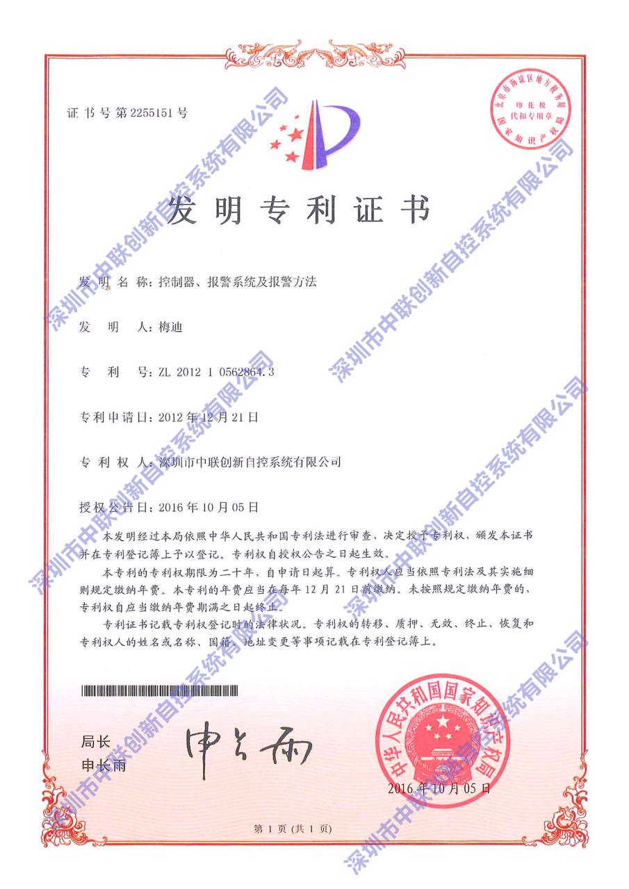 迈斯门禁报警门禁系统专利证书