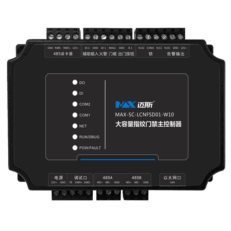 MAX-SC-LCNFSD01-W10 大容量指纹门禁主控制器